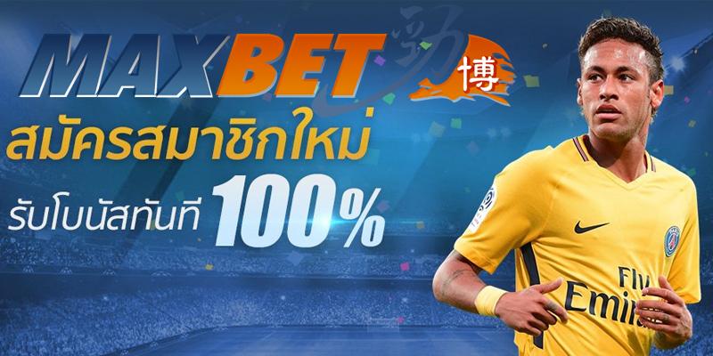 รู้หรือไม่ แทงบอลออนไลน์ Maxbet Casino มีความสำคัญอย่างไรกับคนไทย